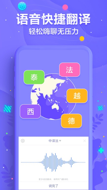 iFLYTEK Voice Input screenshot-0