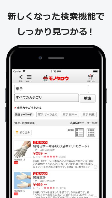 事業者向け通販【モノタロウ】 ScreenShot1