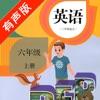 PEP人教版小学英语六年级上册 -课本同步