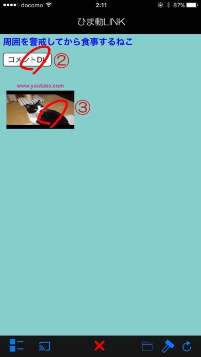 ひま動LINK 〜 ひまわり動画再生支援のおすすめ画像2