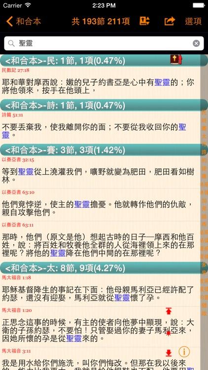 Handy Bible Chinese 隨手讀聖經 screenshot-3