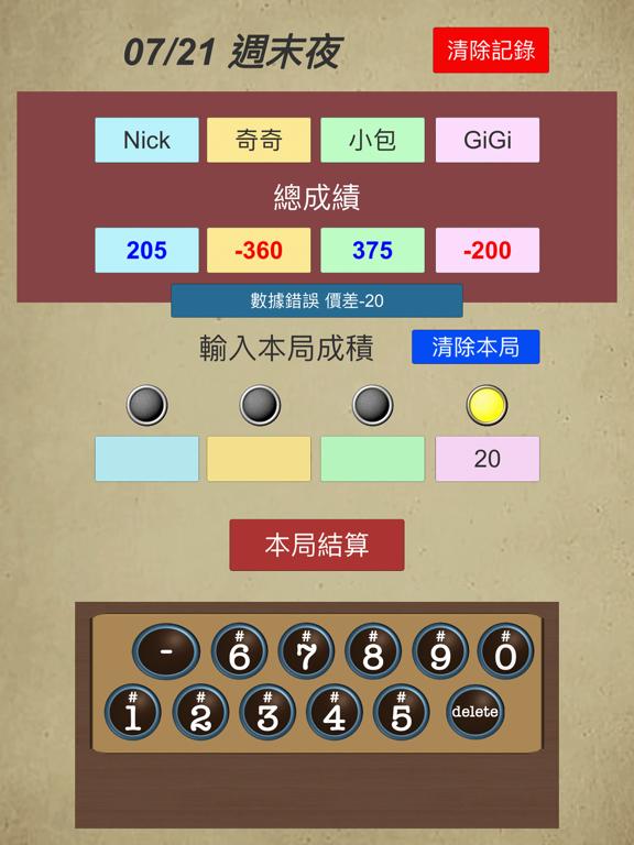 賭桌記帳 screenshot 6
