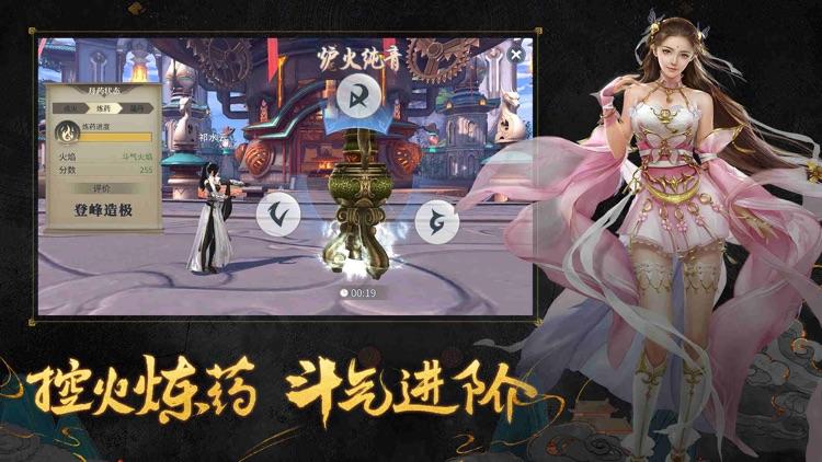 斗破苍穹:异火重燃 screenshot-4