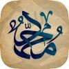 Zikr-E-Rasool -Rejuvenate Eman