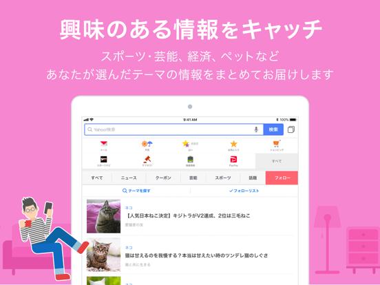Yahoo! JAPANのおすすめ画像4