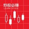 炒股必赚 -  股票学习、股票分析的炒股软件