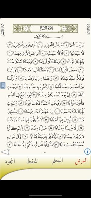 المحفظ - al-Mohaffiz on the App Store