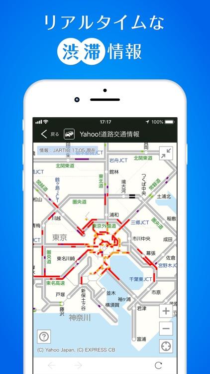 Yahoo!カーナビ screenshot-4