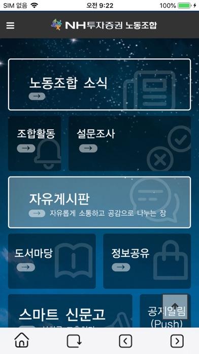 엔에이치투증 노동조합 app image