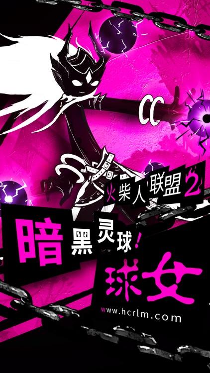 火柴人联盟2:新等级新篇章 screenshot-3