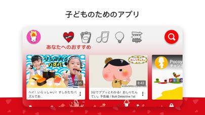 YouTube Kids - 窓用