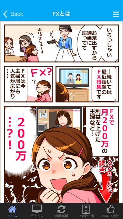 漫画でわかるFX入門のスクリーンショット2