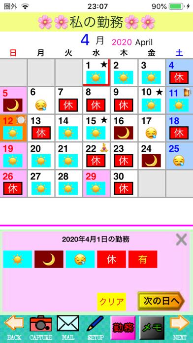My勤務カレンダーplusのおすすめ画像2