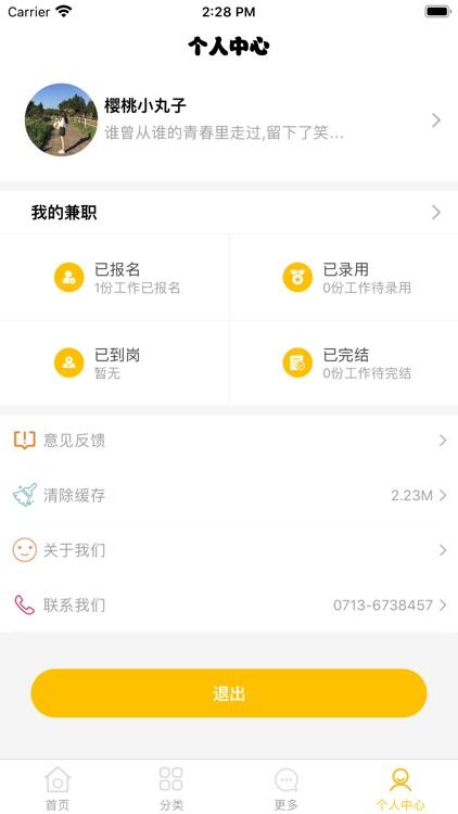 柚趣兼职-同城兼职赚钱平台 screenshot-4