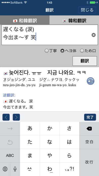 韓国語翻訳辞書 & 拡張キーボードのおすすめ画像6