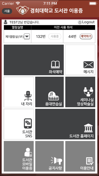 点击获取경희대 도서관 이용증