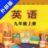 初中英语九年级上册外研版