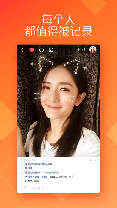 快手-国民短视频平台 Screenshot