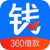 360借款-分期贷款之快速借钱给你花App