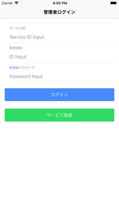 スマート連絡網Managerのスクリーンショット1