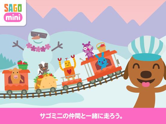 サゴミニ列車のおすすめ画像4