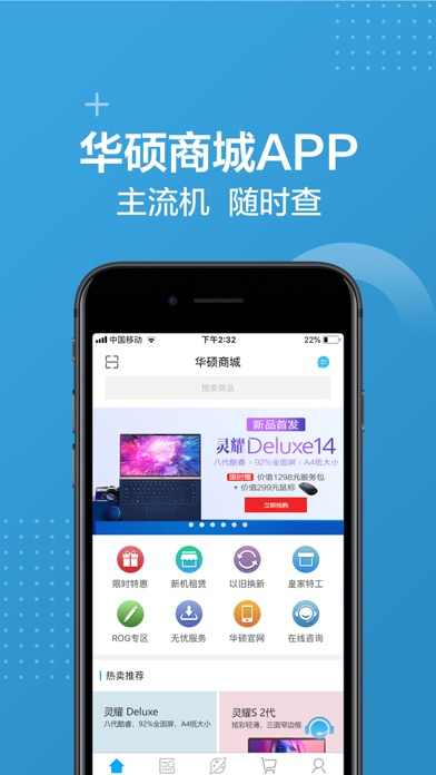 Screenshot for 华硕商城 in France App Store