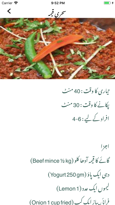 Beef & Mutton Recipes in Urdu screenshot 4