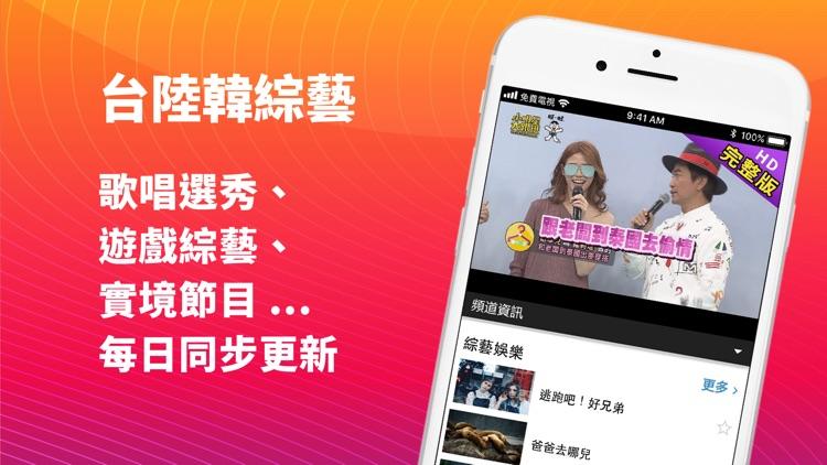 電視第四台-新聞直播&電視劇MB TV screenshot-4