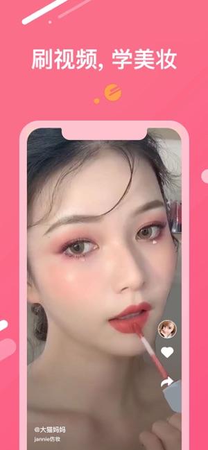 美图美妆-我的随身美肤助理 Screenshot