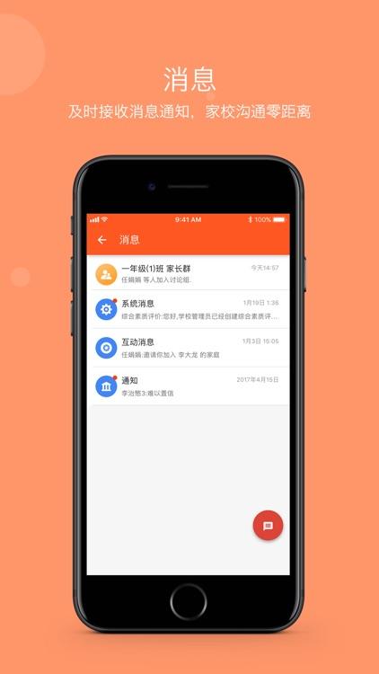 学乐云家校 screenshot-3