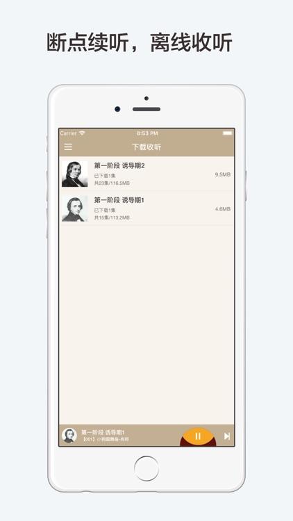 古典音乐欣赏【学会聆听真正的音乐】 screenshot-3