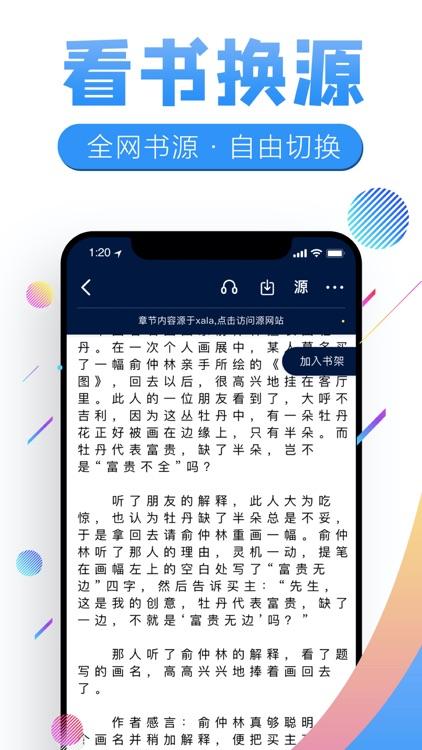 快书包-书虫必备的小说神器 screenshot-4