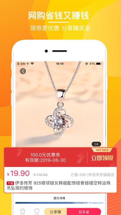 樱桃小利-双11优惠券秒杀享不停! screenshot-3