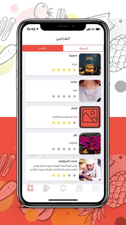 Family Food KSA screenshot-3