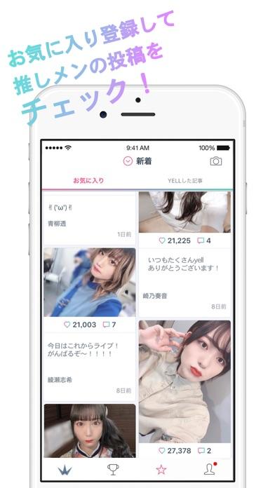 .yell plus -アイドルとファンを結ぶアプリ-のおすすめ画像5