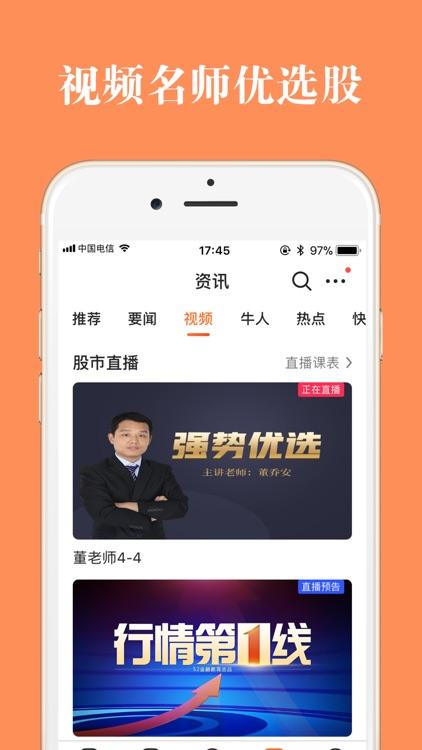 股票灯塔炒股软件(专业版)-股票,炒股 screenshot-3