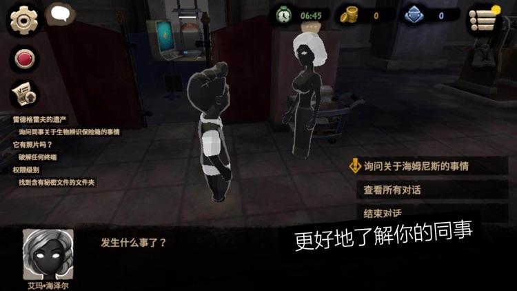 旁观者2 screenshot-7