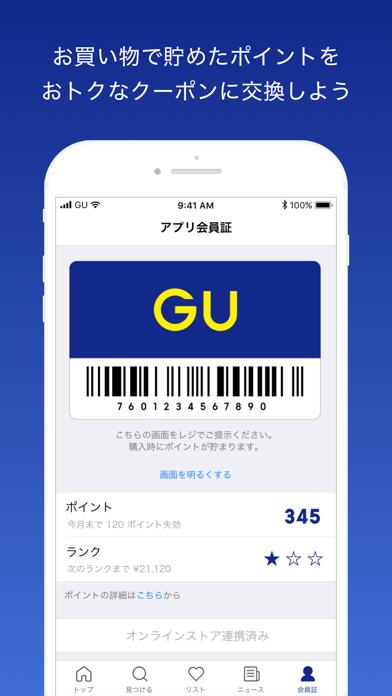 ジーユー screenshot1