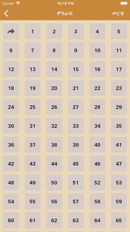 Geez Amharic Bible screenshot-6
