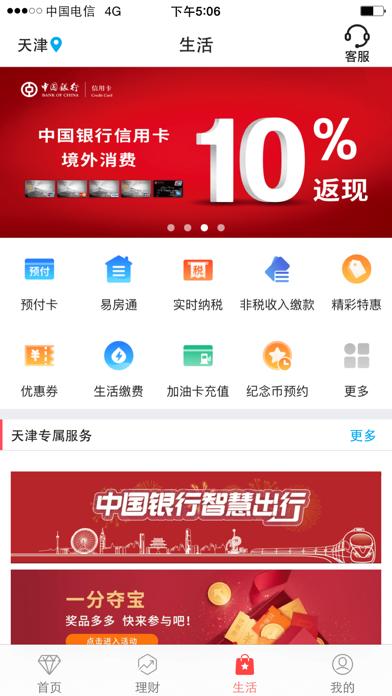Download 中国银行手机银行 for Pc