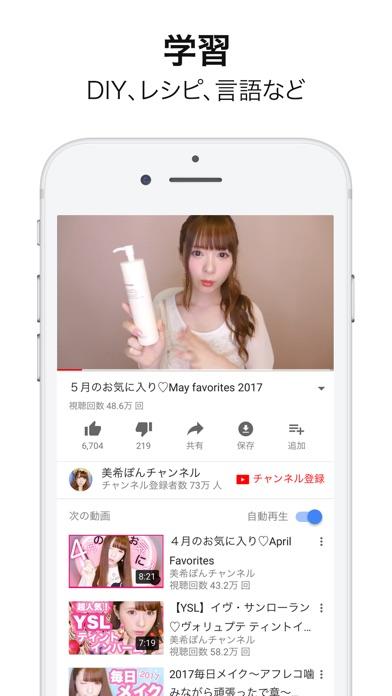 YouTube ScreenShot3