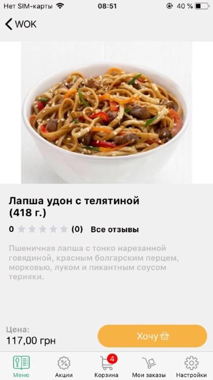 Cappi - доставка еды Одесса