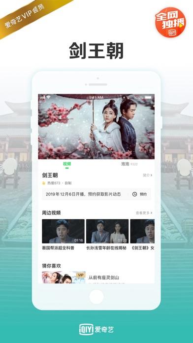 下载 爱奇艺-精英律师首播 为 PC