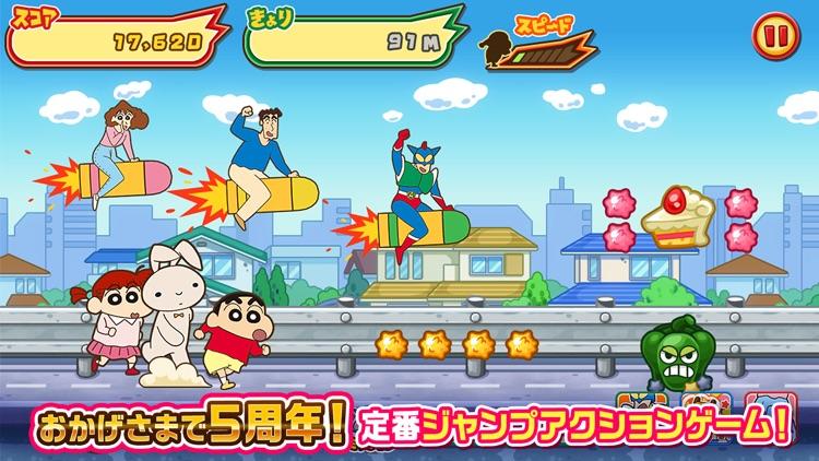 クレヨンしんちゃん 嵐を呼ぶ 炎のカスカベランナー!! screenshot-0