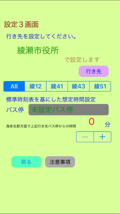海老名Bus時刻表 screenshot-6