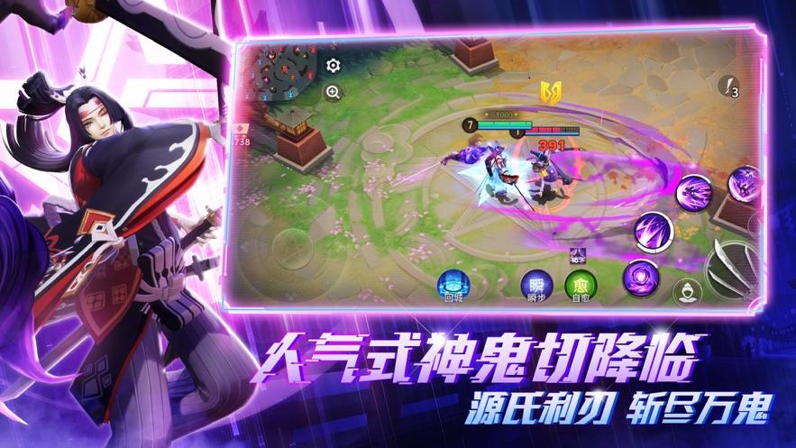 决战!平安京 - 全球无符文对称MOBA手游 App 截图