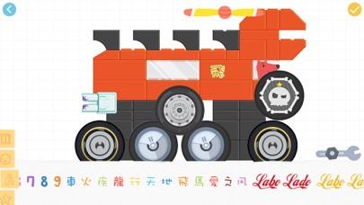 Laboブリック車(4+)のおすすめ画像9