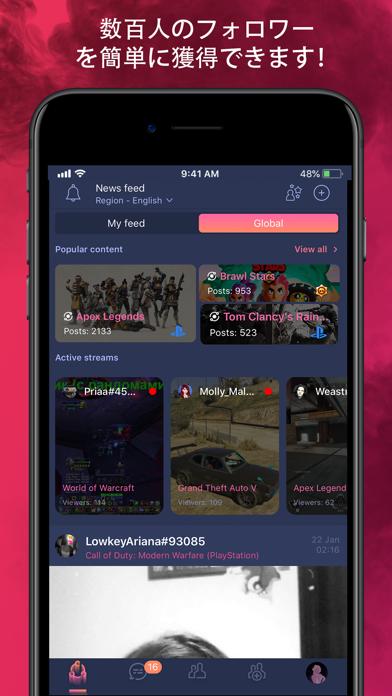 PLINK - Connecting Gamersのスクリーンショット5