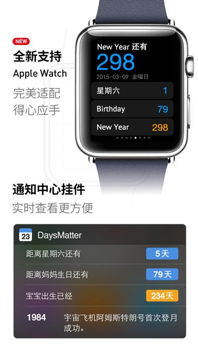 倒数日 · Days Matter screenshot two