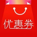 淘宝优惠券-省钱购物领优惠券app